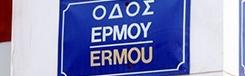 Ermou